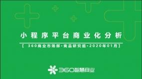 360:2020年小程序平台商业化分析(57页,附下载)