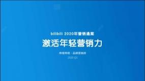 Bilibili:2020年B站营销通案,全商业产品合作介绍(131页,附下载)