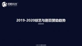 秒针数据:2019-2020综艺与剧目赞助趋势报告(47页,附下载)