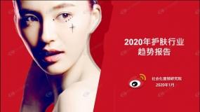 微博社会化营销:2020护肤行业趋势研究白皮书,分析护肤行业变化趋势
