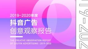 巨量引擎:2019-2020年度抖音广告创意观察报告(38页,附下载)