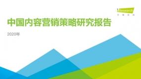 艾瑞研究:2020中国内容营销策略研究报告(48页,附下载)