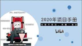 b站2020年项目手册:内容不用功,传播一场空(115页,附下载)