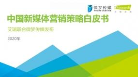艾瑞&微梦传媒发布:2020年中国新媒体营销策略白皮书 (44页)