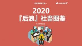 Mob研究院:2020后浪社畜图鉴报告下载
