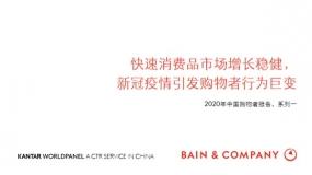 2020年中国购物者报告:快速消费品市场增长稳健,新冠疫情引发购物者行为巨变
