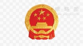 党建素材库高清素材192国徽透明格式