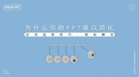 【长文】为什么你的PPT难以简化?记住这些技巧,轻松解决