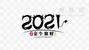 2021金牛发财艺术字 PNG免抠图