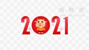 2021红色卡通文本 免抠