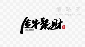 金牛聚财艺术文本 PNG