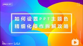 PPT教程07:还在一个个修改形状/文字的颜色吗?PPT主题色,了解一下