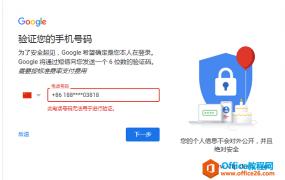 gmail谷歌帐号注册时,如何无法验证手机号码的问题?