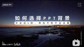 """PPT教程09:PPT背景是""""坑""""还是""""天使"""""""