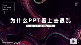 PPT教程10:为什么你的PPT看上去很乱?四大原则用起来