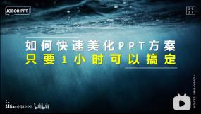 PPT教程11:如何又快又好地美化PPT?系统默认主题真是爽