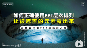 PPT教程16:PPT文字/图片/形状被遮住了,选不中?PPT层次排列和选择窗格上线中