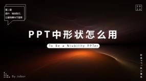 【长文】PPT中形状的基础/高阶操作,都在这里了