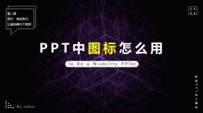 如何正确添加PPT小图标?这样用,让你的PPT提升一个档次