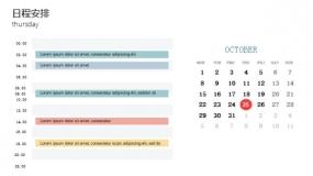 日历及对应某日工作安排表设计