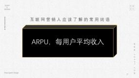 ARPU,每用户平均收入