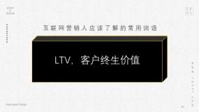 LTV,客户终生价值