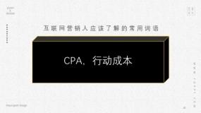 CPA,行动成本