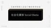 社会化媒体 Social Media