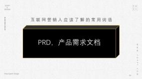 PRD,产品需求文档