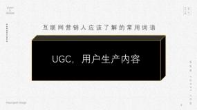 UGC,用户生产内容