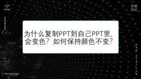 为什么复制其他PPT到自己PPT里,会变色?如何保持颜色不变?