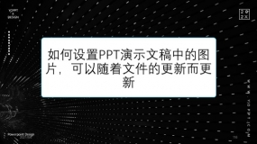 如何设置PPT演示文稿中的图片,可以随着文件的更新而更新
