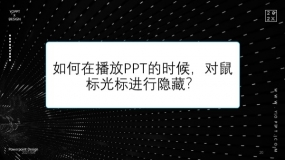 如何在播放PPT的时候,对鼠标光标进行隐藏?