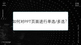 如何对PPT页面进行单选/多选?
