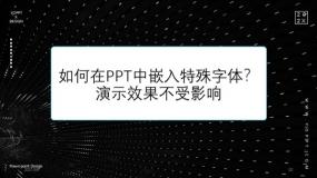 如何在PPT中嵌入特殊字体?演示效果不受影响
