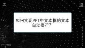 如何实现PPT中文本框的文本自动换行?