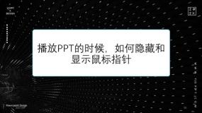 播放PPT的时候,如何隐藏和显示鼠标指针