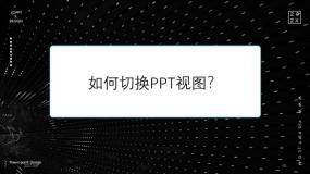 如何切换PPT视图?
