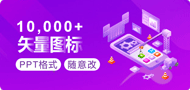 10,000+Icon矢量图标